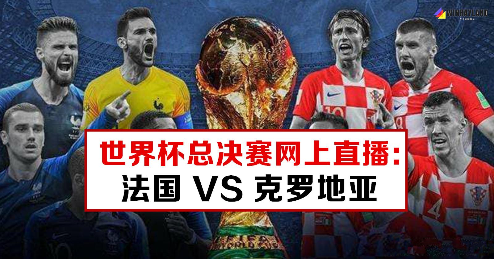 世界杯总决赛网上直播:法国 VS 克罗地亚