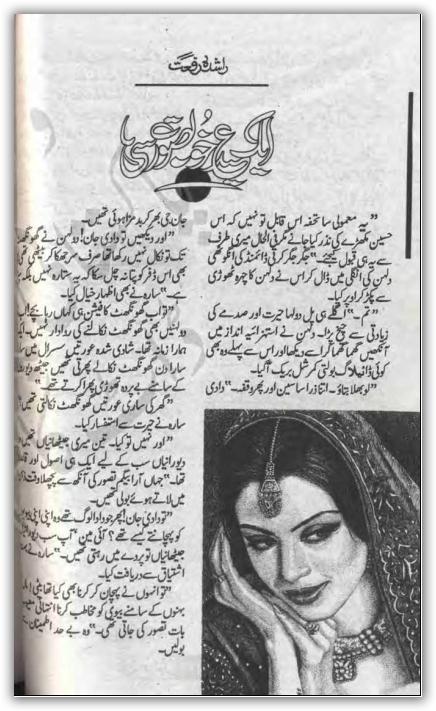 Ek eid khoobsoorat si novel meri novel by Rashida Riffat