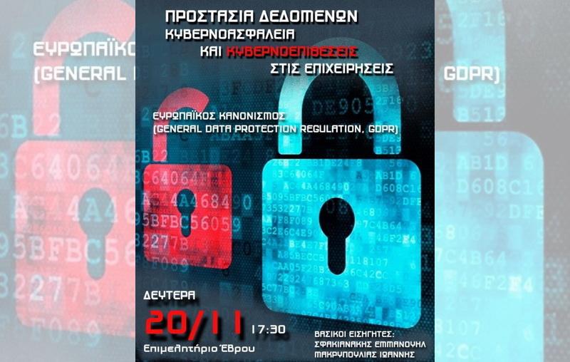 Αλεξανδρούπολη: Ενημερωτική εκδήλωση για το νέο Ευρωπαϊκό Κανονισμό Προστασίας Δεδομένων