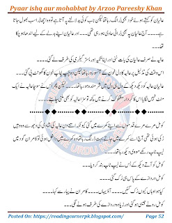 EZ Readings: Pyaar ishq aur mohabbat by Arzu Pareeshy Khan Part 3 PDF