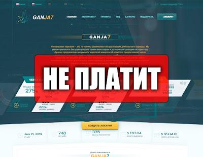 Скриншоты выплат с хайпа ganja7.biz