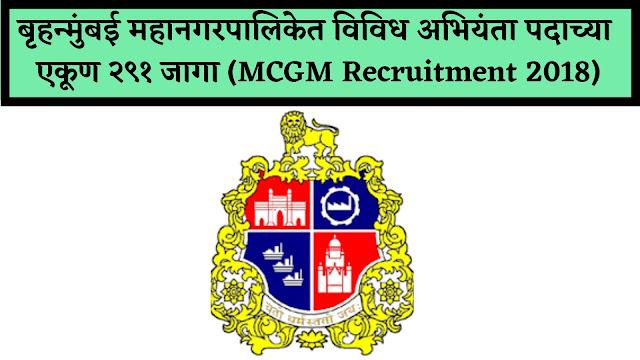 mcgm recruitment 2018