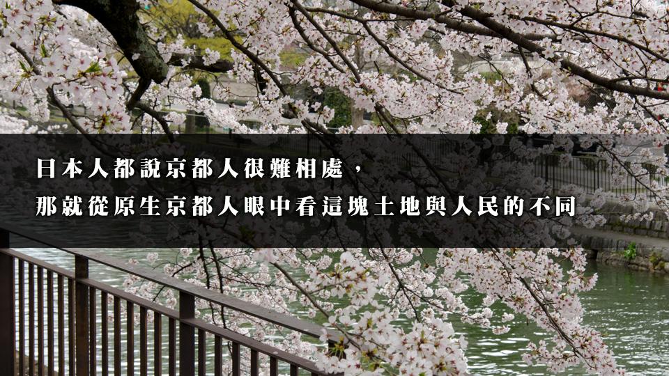 民族學家的京都導覽,梅棹忠夫,大京都主義,京都,茶道,書道