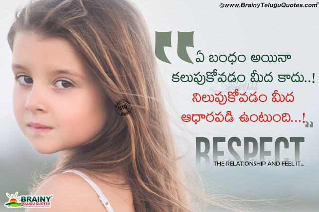 respect relationship quotes in telugu, best online relationship value messages