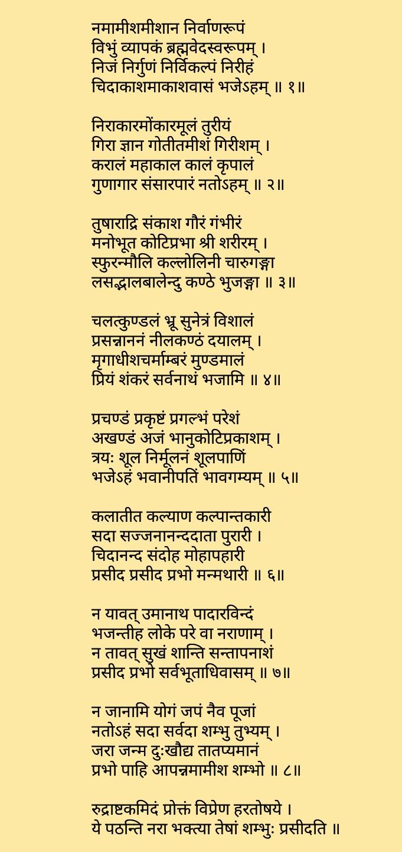 namami shamishan nirvan roopam lyrics