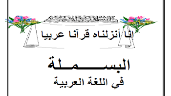 مذكرة لغة عربية للصف الثاني الثانوي الترم الثاني 2017