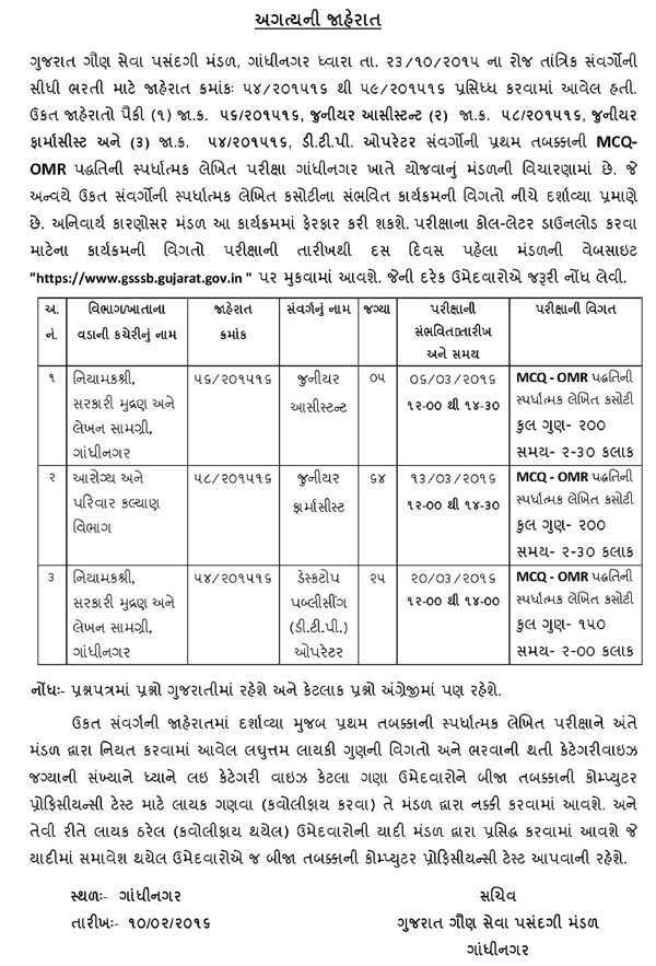 GSSSB Junior Assistant & Pharmacist & D.T.P. Operator Exam Notification 2016