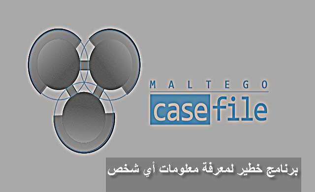 تعرف على برنامج Maltego لمعرفة معلومات أي شخص تريده على الفيسبوك أو موقع آخر