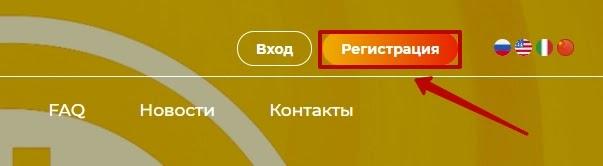 Регистрация в Crexbit