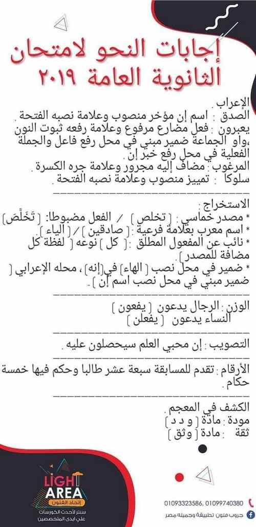 اجابة امتحان اللغة العربية ثانوية عامة الدور الأول 2019