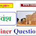 One Liner GK Question based on Mayurya Empire. History GK Question And Answer
