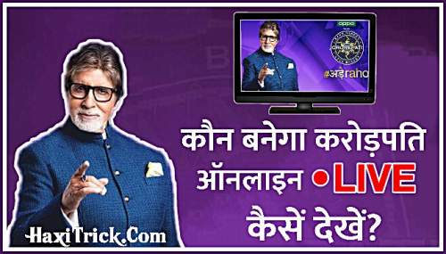 Watch Kaun Banega Crorepati Online Channel Name 2020
