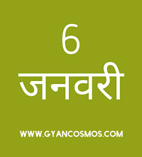 आज का इतिहास 6 जनवरी 6 January History in Hindi