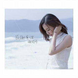 [Album] 感謝有你 - 謝莉婷