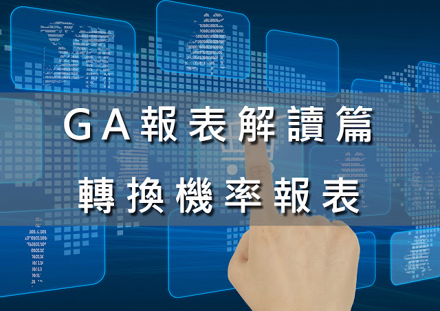 GA報表解讀篇-─-轉換機率報表
