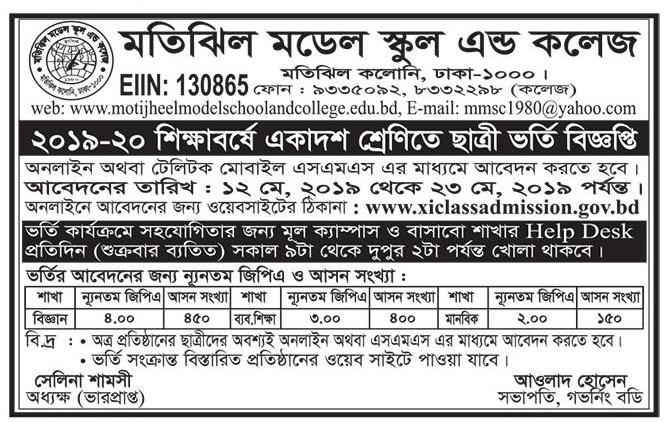 Motijheel Model High School and College HSC Admission Circular