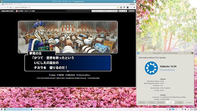 ドラゴンクエスト モンスターパレード。Linux Kubuntu 16.01 KDE 5