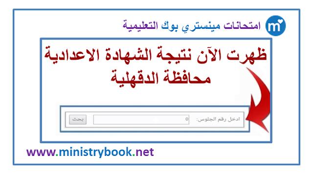 نتيجة الشهادة الاعدادية محافظة الدقهلية 2020