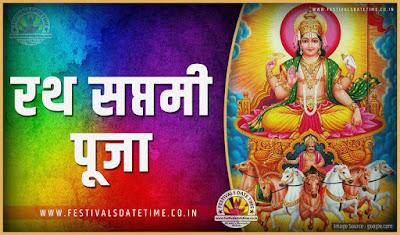 2022 रथ सप्तमी पूजा तारीख व समय, 2022 रथ सप्तमी त्यौहार समय सूची व कैलेंडर