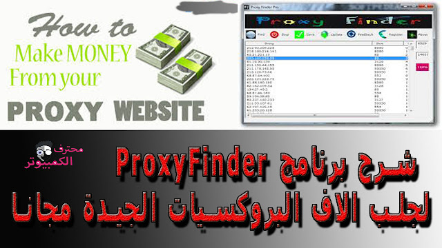 شرح برنامج  ProxyFinder لجلب الاف البروكسيات الجيدة مجانا