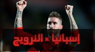 إسبانيا ضد النرويج - راموس يقود الماتدور لفوز صعب بتصفيات يورو 2020
