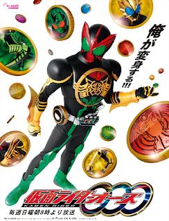 Kamen Rider OOO Episode 01-48 [END] MP4 Subtitle Indonesia