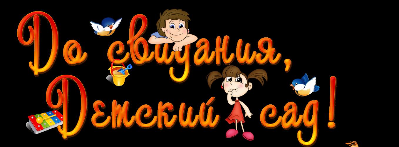 """Сценарий выпускного в детском саду """"Выпуск в школу"""""""