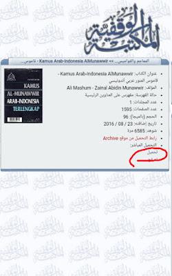 Download Langsung Kamus Al-Munawir Gratis