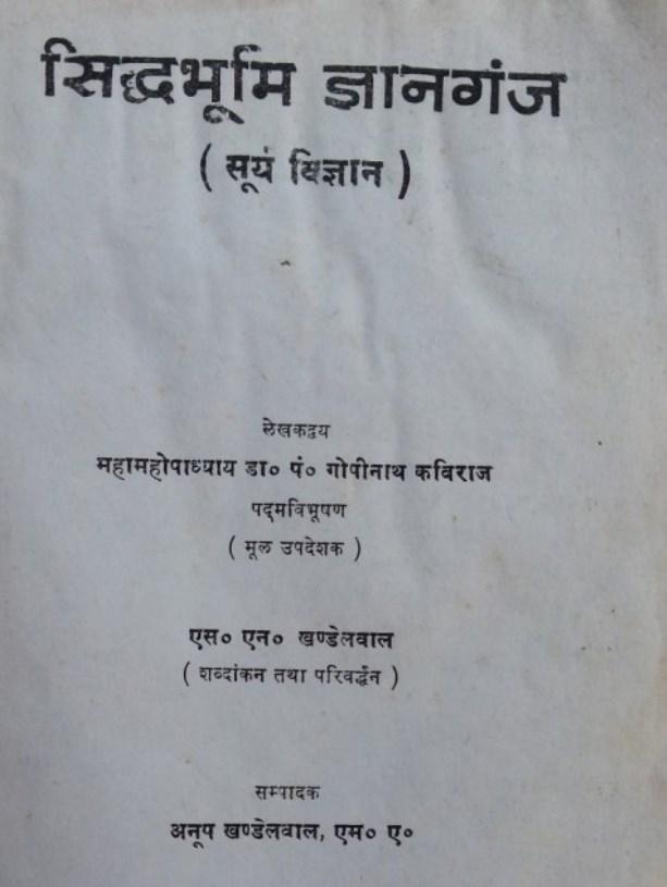 siddhabhoomi-gyanganj-surya-vigyan-pandit-gopinath-kaviraj-सिद्धभूमि-ज्ञानगंज-सूर्य-विज्ञान-पंडित-गोपीनाथ-कविराज