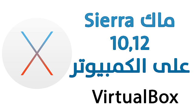 تثبيت الماك 10.12 على الكمبيوتر ب Virtualbox MacOs x 10.12 Sierra