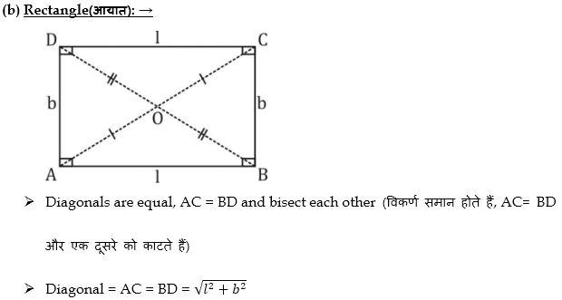 चतुर्भुज : क्षेत्रफल, फार्मूला, प्रकार, गुण और उदाहरण_140.1
