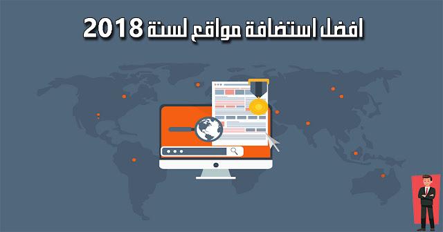 افضل استضافة مواقع لسنة 2018