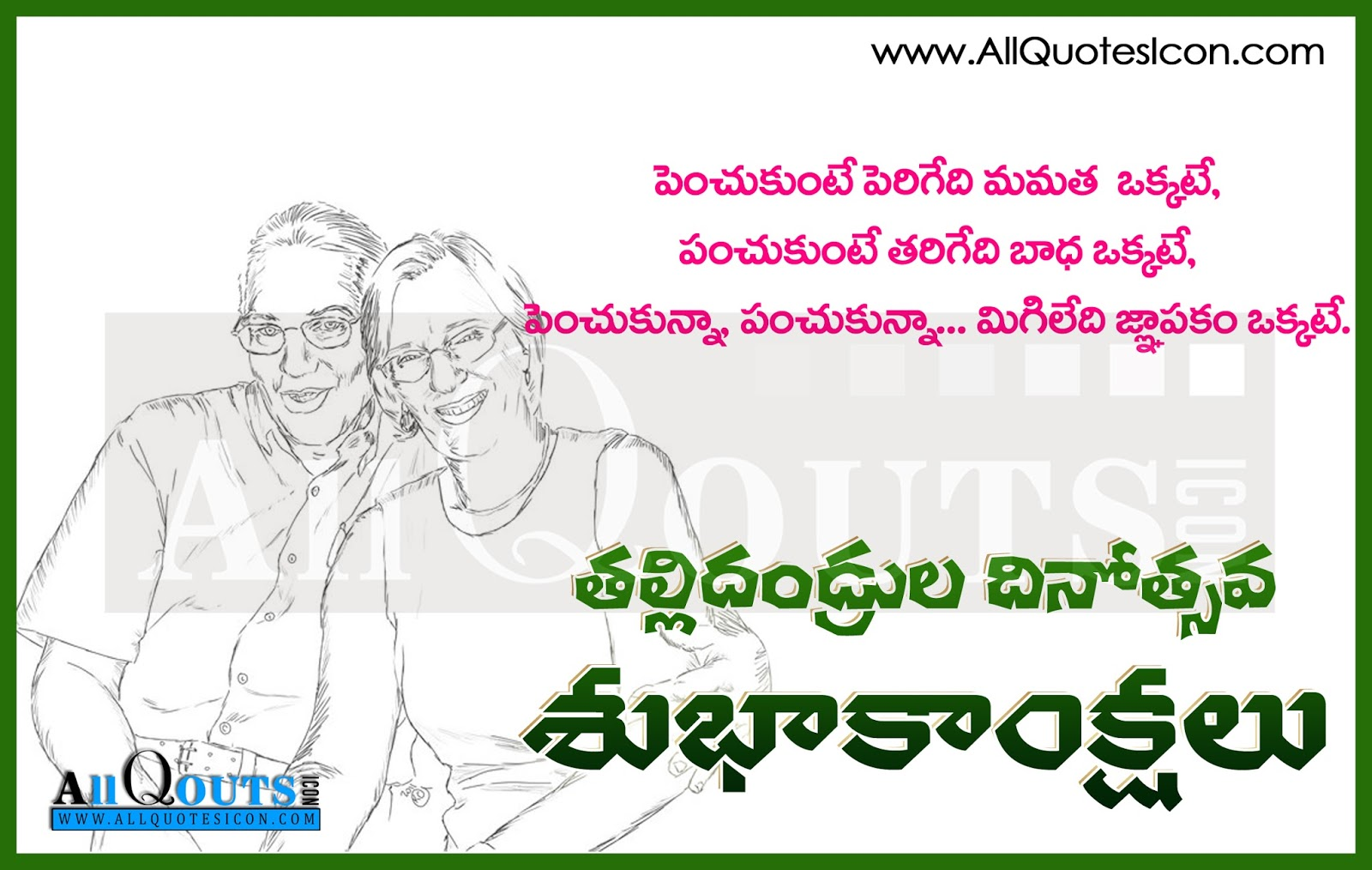 Best Parents Day Greetings Telugu Quotes Hd Wallpapers Happy Parents
