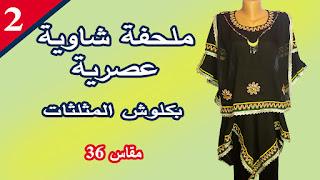 خياطة  ملحفة شاوية عصرية  بكلوش المثلثات مقاس 36