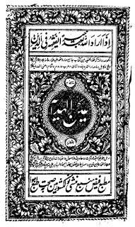 عین الہدایہ اردو ترجمہ سید میر علی
