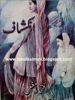 Inkshaf Ghzliat Urdu Poetry by Iftekhar Mughal