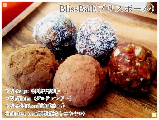 ブリスボール(Bliss Ball)とは、No Sugar(砂糖なし)、No Gluten(グルテンフリー)、No Additives(添加物なし)をコンセプトとする、ドライフルーツやナッツなどの自然素材を原料に作られるボール状の菓子