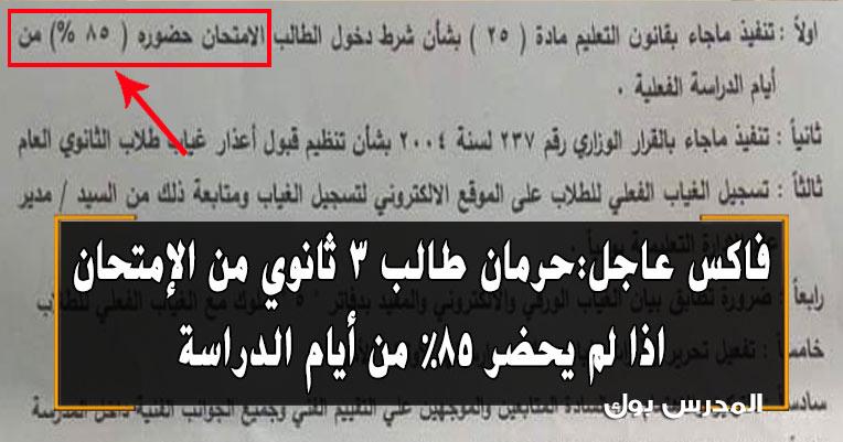فاكس عاجل حرمان طالب 3 ثانوي من الأمتحان اذا لم يحضر 85% من أيام الدراسة