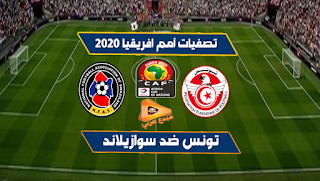 مباراة تونس وسوازيلاند بث مباشر