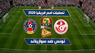 مشاهدة مباراة تونس وسوازيلاند بث مباشر 22-3-2019 تصفيات أمم افريقيا 2020