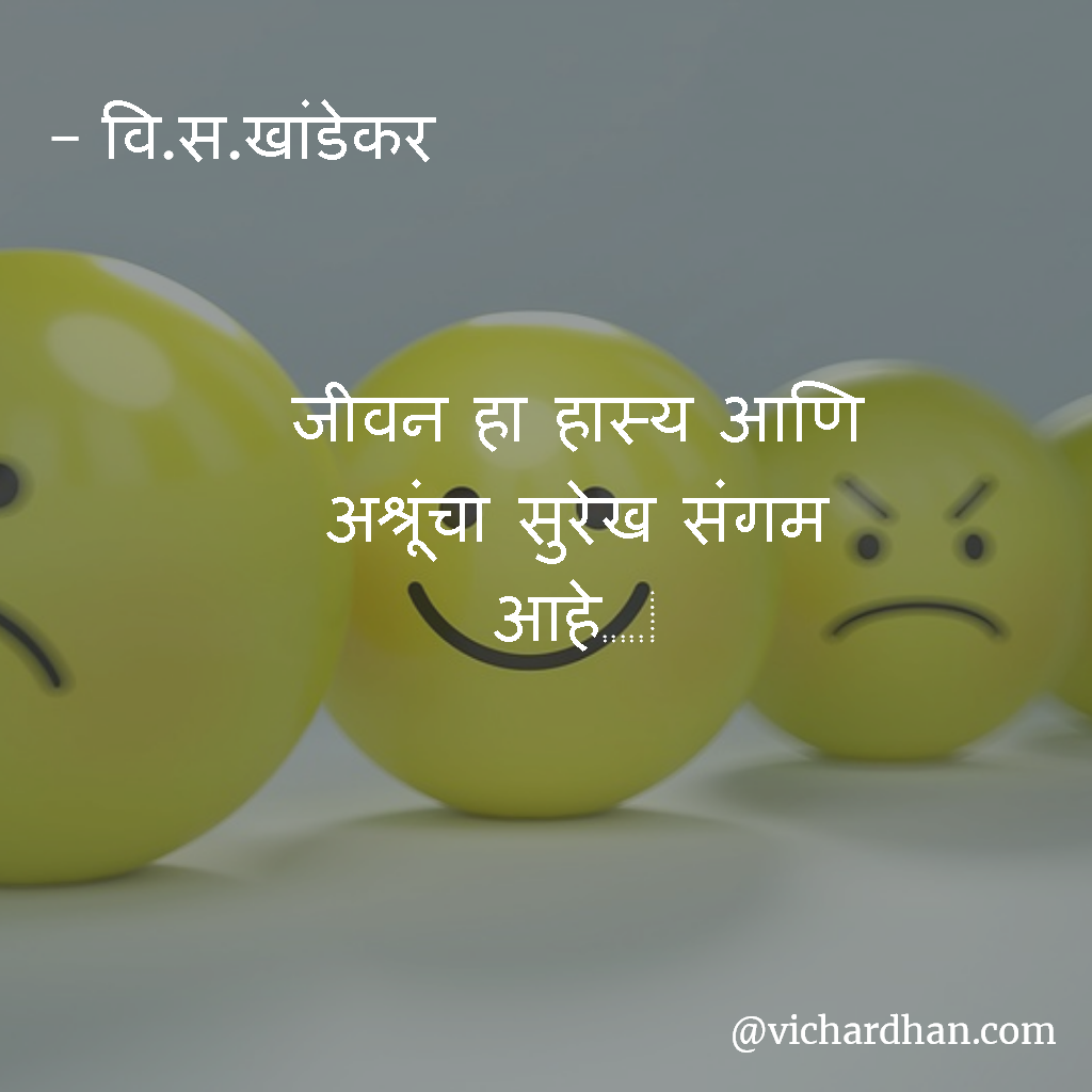 Good Thoughts In Marathi Marathi Thoughts On Success मरठ