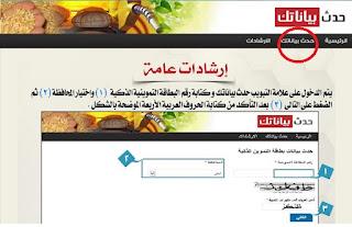 هنا تحديث بطاقة التموين يوليو 2017 وآخر موعد تجديد البطاقات التموينية وإضافة المواليد الجدد على موقع دعم مصر اليوم tamwin.com.eg