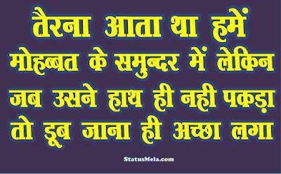 sad-status-in-hindi-for-life