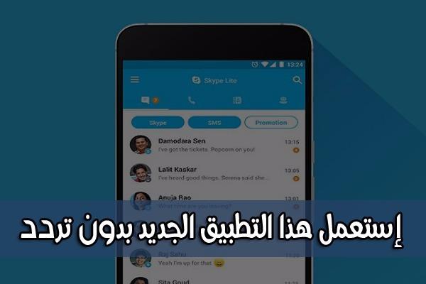 ماكروسوفت تطلق تطبيق skype lite الجديد لا يستهلك الأنترنت والبطارية ! كن أول من يجربه على هاتفك