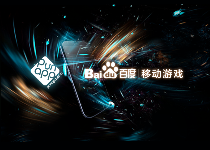 PunApp、百度移動遊戲攜手合作,將台灣手遊推至中國