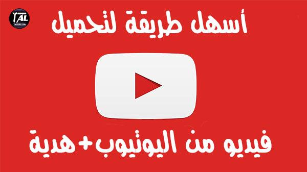 أسهل طريقة لتحميل فيديو من اليوتيوب  + هدية