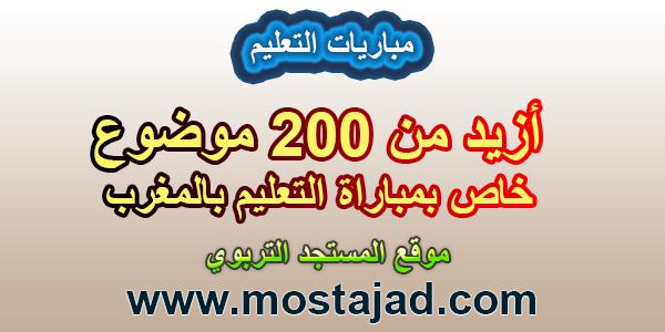 أزيد من 200 موضوع خاص بمباراة التعليم بالمغرب