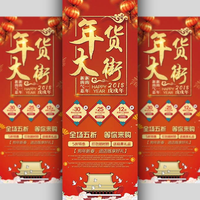 Chinese New Year Street X display rack free psd