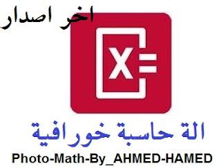 تحميل PhotoMath الة حاسبة خورافية,الة حاسبة ,الة حاسبة كاسيو ,الة حاسبة علمية,الة حاسبة علمية للاندرويد, الة حاسبة app inventor, الة حاسبة c#,الة حاسبة اب انفنتور ,الة حاسبة مبرمجة,الة حاسبة بيانية, الة حاسبة جاف,وتوماث PhotoMath, photomath تحميل,photomath apk, photomath free download,photomath pc ,photomath - camera calculator apk,photomath apkpure ,photomath شرح, photomath android,تحميل وشرح تطبيق photo math لحل المعادلات الرياضية,برنامج حل مسائل الرياضيات بالعربي, برنامج لحل مسائل الرياضيات مع الخطوات,تطبيق يحل مسائل الرياضيات عن طريق الكاميرا
