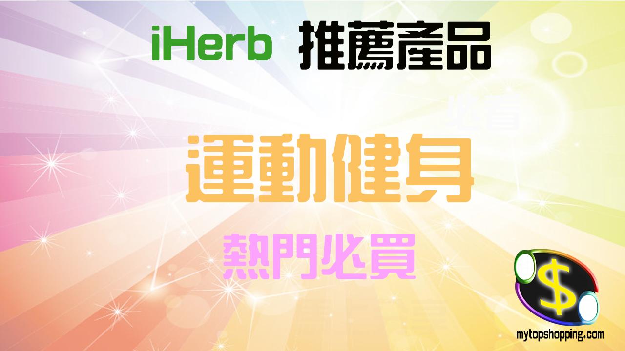 必買iHerb運動健身推薦